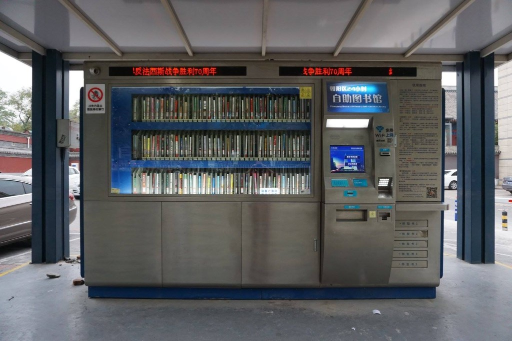 Back in Beijing, we were wandering around and found a library vending machine!